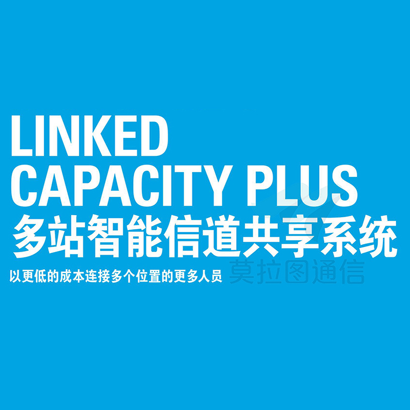 摩托罗拉Linked Capacity Plus多站智能信道共享系统